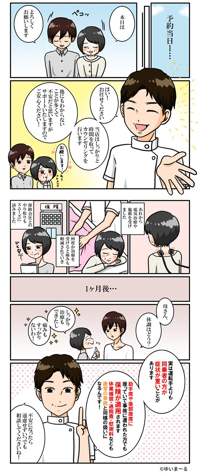 漫画:同乗者