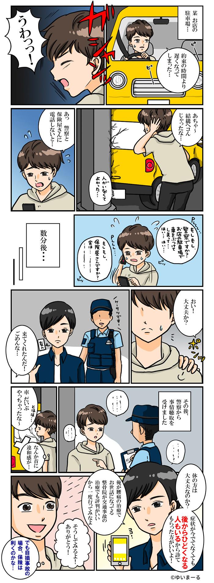 漫画:自損事故