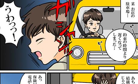 自損事故でも保険は適用されるの?